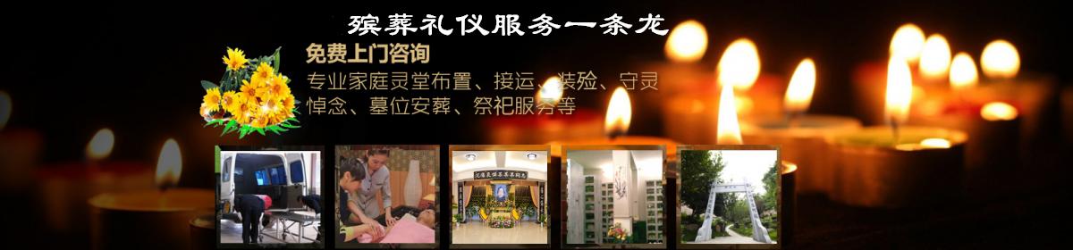 广州白事服务|广州殡葬服务|广州殡葬公司